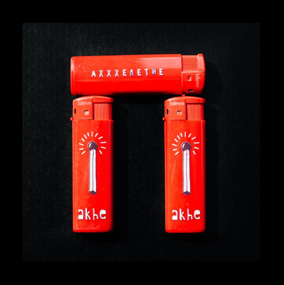 akhe_lighter